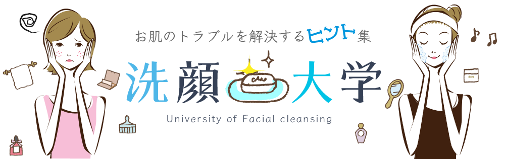 お肌のトラブルを解決するヒント集 洗顔大学